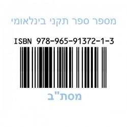 """מסת""""ב - מספר ספר תקני בינלאומי"""