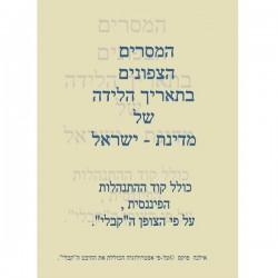 המסרים הצפונים בתאריך הלידה של מדינת ישראל