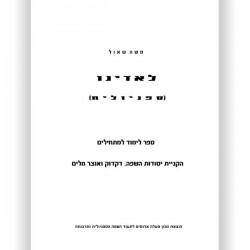 לאדינו (ספניולית) - ספר לימוד לאדינו